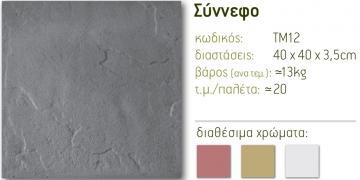 Τσιμεντόπλακες